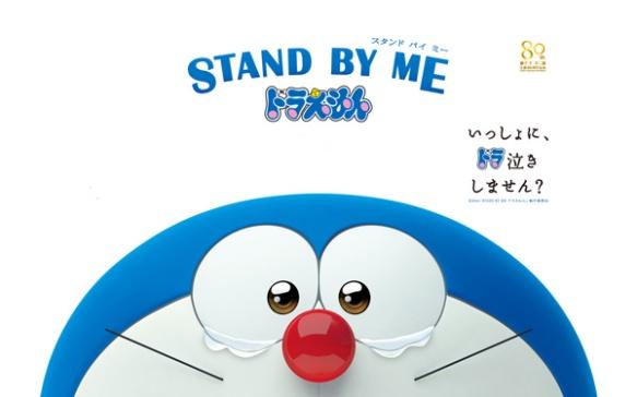 Stand Doraemon 1